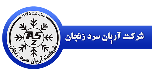 شرکت آریان سرد زنجان