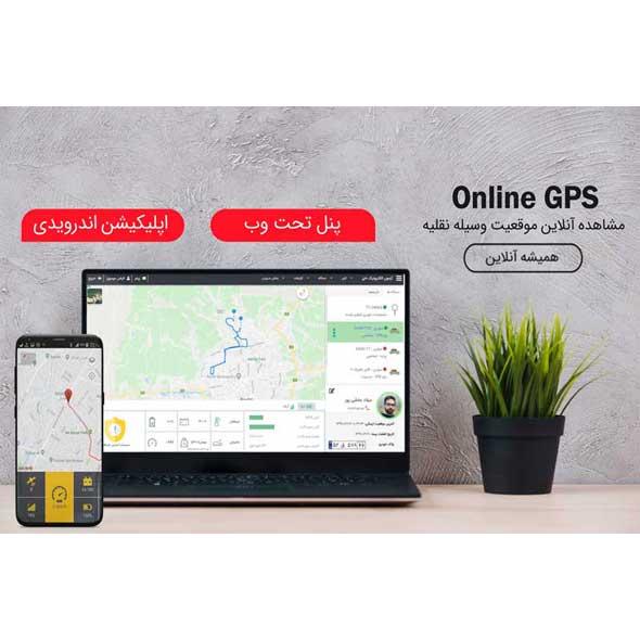 موقعیت یاب آنلاین - online GPS - فاقد سنسور دما 3