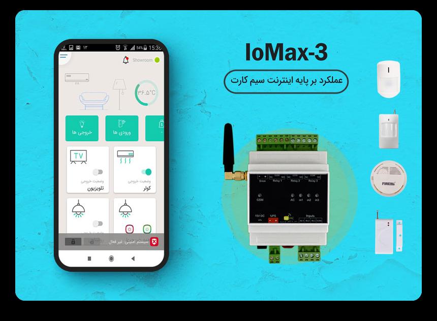 حوزه امنیت iomax