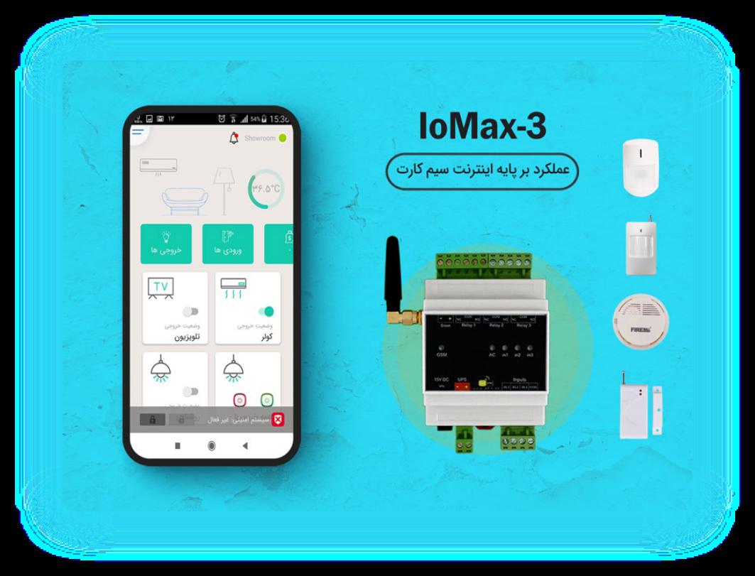 IoMax-2