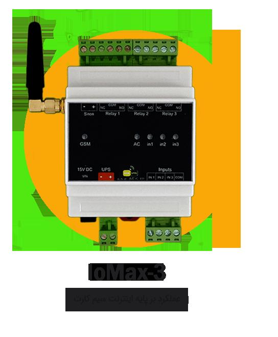 دزدگیر اماکن IoMax
